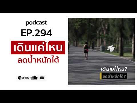 podcast-ep-294-เดินแค่ไหน-ลดน้