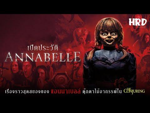 เปิดประวัติ-Annabelle-ตุ๊กตาไม
