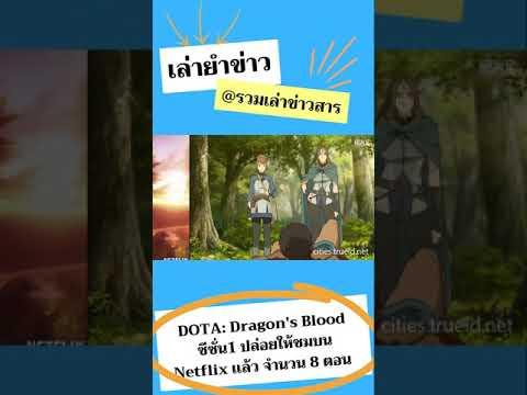เล่ายำข่าว-DOTA:-Dragons-Blood
