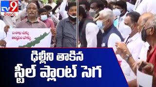 Visakhapatnam steel plant worker stages a protest in Delhi against privatisation - TV9 - TV9