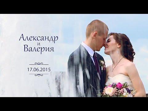 Александр и Валерия