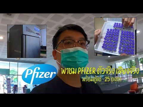 ชวนคุยพร้อมพาชม!-วัคซีน-Pfizer