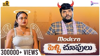 Modern Pelli Choopulu || Mr Macha || R MEDIA || Telugu Comedy Videos || Rajanikanth Errabelly - YOUTUBE