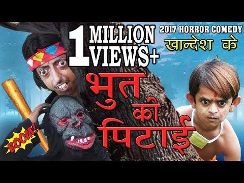 connectYoutube - Bhoot ki Pitai || Khandesh ki Comedy || Comedy Videos || Ramzan, Shafik.