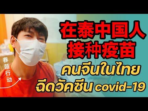 在泰国的中国人打疫苗-คนจีนฉีดวัคซีนที่ไท