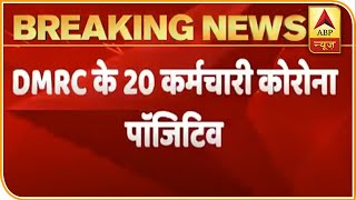 20 Employees Of DMRC Test Corona Positive | ABP News - ABPNEWSTV