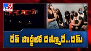 బర్త్డే పార్టీలో అశ్లీల నృత్యాలు..! : హైదరాబాద్ శివారు లో రేవ్ పార్టీ : Hyderabad Rave Party - TV9 - TV9