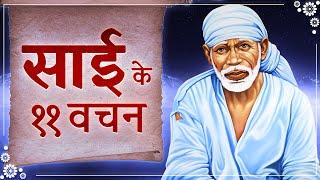 साईं बाबा के 11 अनमोल वचन   Sai Baba Ke 11 Vachan   Shemaroo Bhakti - BHAKTISONGS