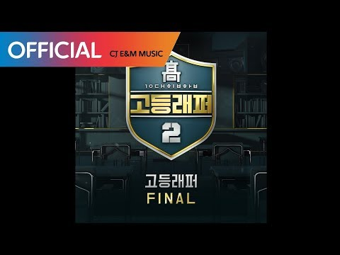 connectYoutube - [고등래퍼2 Final] 조원우, 배연서, 김하온, 윤진영, 빈첸 - mi color (Prod. Dok2) (Special Track) (Official Audio)