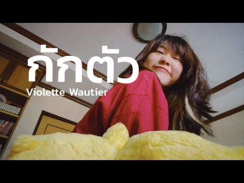 กักตัว---Violette-Wautier-[-CO