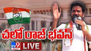 చలో రాజ్ భవన్ టెన్షన్… LIVE    Revanth Reddy    Congress 'Chalo Raj Bhavan' - TV9 Digital - TV9