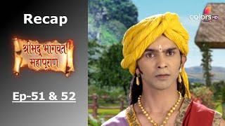 Shrimad Bhagwat Mahapuran - Episode -51 & 52 - Recap - श्रीमद् भागवत महापुराण - COLORSTV