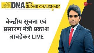 DNA:केन्द्रीयसूचनाएवंप्रसारणमंत्रीPrakash Javadekarकेसाथखासबातचीत | Sudhir Chaudhary Show - ZEENEWS
