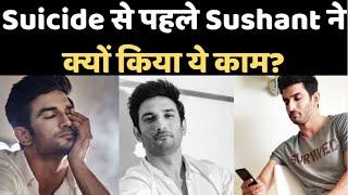 बड़ा खुलासा : Suicide से पहले Sushant ने Google पर क्यों Search किया ये नाम ? । SushantSinghRajput - AAJKIKHABAR1