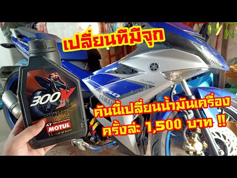Exciter-150-เปลี่ยนน้ำมันเครื่