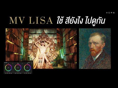ทฤษฎีสี---MV-LISA-Color-Theory