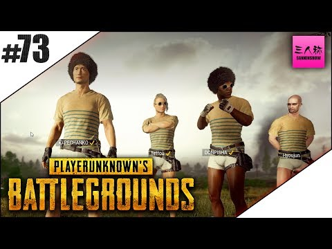 connectYoutube - #73【生放送】ドンピシャ,ぺちゃんこ,鉄塔,標準のPLAYERUNKNOWN'S BATTLEGROUNDS(PUBG)【三人称】