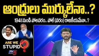 ఆంధ్రులు ముర్కులేనా..? Are We Stupid | TV5 Murthy on Polavaram Project Construction | TV5 News - TV5NEWSSPECIAL