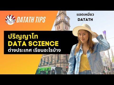 ปริญญาโท-Data-Science-ต่างประเ
