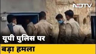 Kanpur : कुख्यात अपराधी ने DSP और तीन SI सहित 8 पुलिसकर्मियों की हत्या की - NDTVINDIA