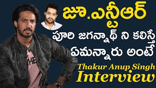 Thakur Anoop Singh Excellent Words about Jr NTR and Puri Jagan   TFPC - TFPC