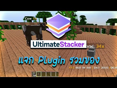 Minecraft-UltimateStacker-|-แจ