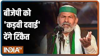 UP चुनाव से पहले सरकार के खिलाफ मुहिम चलाएंगे Rakesh Tikait, कहा- BJP सरकार को कड़वी दवा देंगे - INDIATV