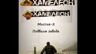 Хамелеон. (Прохождение Миссия-2.Подвалы завода).avi
