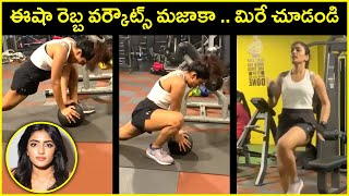 Esha Rebba Latest Gym Workout | Heavy Workouts | Actress Eesha Rebba | Rajshri Telugu - RAJSHRITELUGU