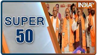 Super 50: Non-Stop Superfast | July 28, 2021 - INDIATV