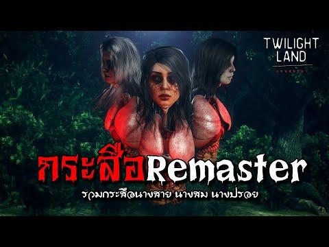 กระสือ-Remaster-|-แดนสนธยา-EPพ