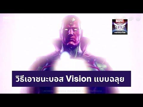 วิธีเอาชนะบอส-Vision-แบบฉลุย-M