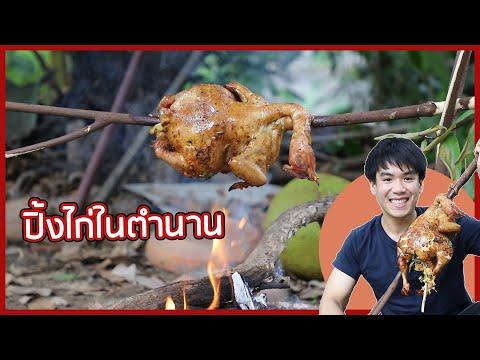 นักปิ้งไก่ในตำนาน-ย่างไก่นาน-4