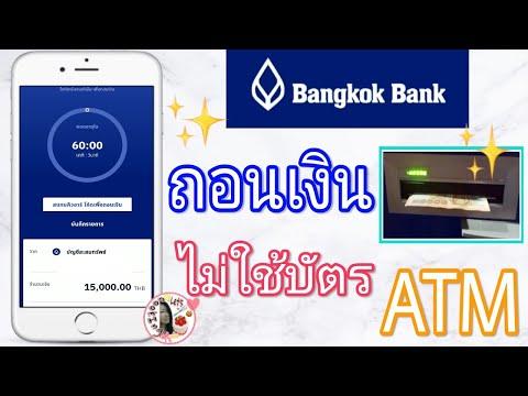 ถอนเงินไม่ใช้บัตร-ATMกรุงเทพ-บ