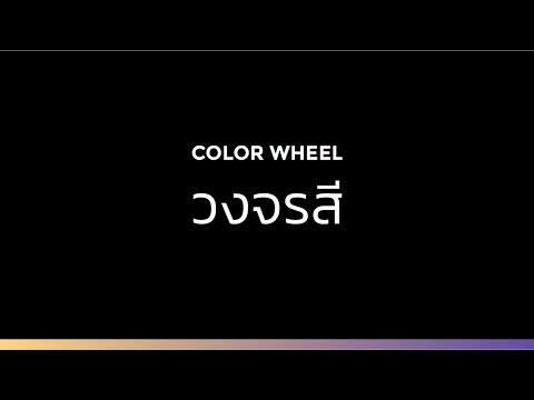วงจรสี-(Color-Wheel)---เรียนลั