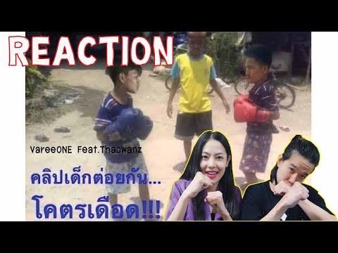 REACTION-คลิปเด็กต่อยกัน(โคตรเ