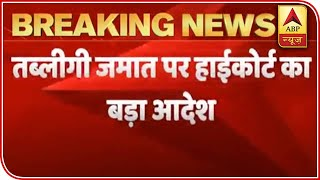 Tablighi Jamaat counsel's two petitions disposed off by Delhi HC - ABPNEWSTV