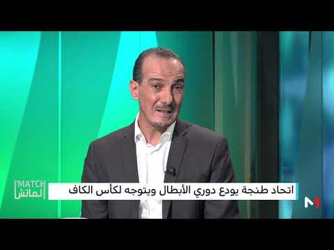 مدرب الساورة الجزائري منبهر بمنشآت وجمهور اتحاد طنجة