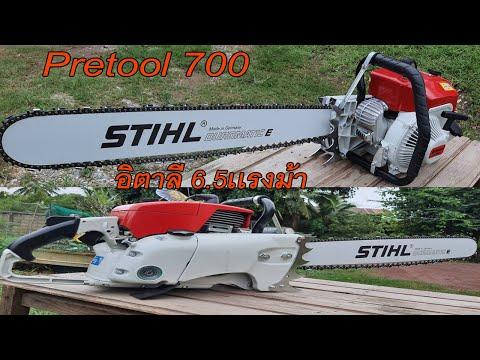 เลื่อยยนต์รุ่นใหญ่-Pretool-700