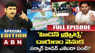 Special Edition On Demolition Of Hidden Sprouts Mentally Challenged School | CM YS Jagan | ABN - ABNTELUGUTV