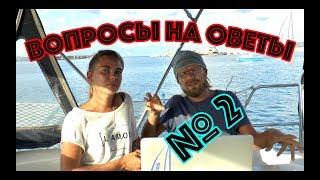 Вопросы на ответы. Жизнь на яхте. ч. 2 | Cupiditas Sailing