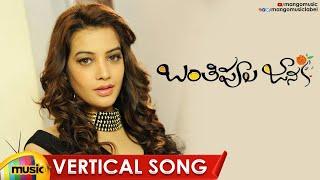 Banthi Poola Janaki Vertical Song | Banthi Poola Janaki Movie | Dhanraj | Diksha Panth | Mango Music - MANGOMUSIC