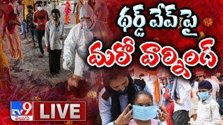 థర్డ్ వేవ్ పై మరో వార్నింగ్ LIVE    WHO Issues Warning On Third Wave - TV9 Digital - TV9