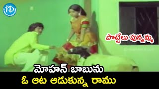 Sri Priya Warns Mohan Babu | Pottelu Punnamma Movie Scenes | Sri Priya | iDream Telugu Movies - IDREAMMOVIES