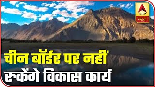 India will not stop development work near China boundary: Sources | Audio Bulletin - ABPNEWSTV