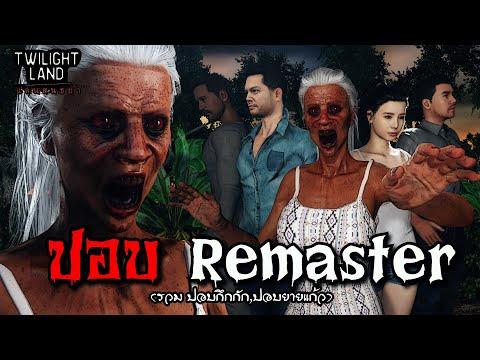 ปอบ-Remaster-|-แดนสนธยา-EPพิเศ