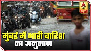 Heavy rain expected in Mumbai today - ABPNEWSTV