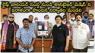 Life Warrior Donates Latest Auto Dispensing Sanitizer To Telugu Film Producers Council | TFPC - TFPC