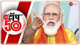 PM Modi का विपक्ष पर निशाना | Raj Kundra Case | Pegasus Controversy - Top 50 News - ZEENEWS