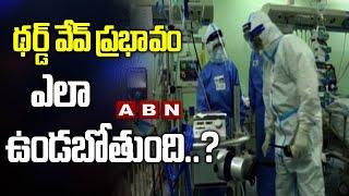 How is the COVID third wave effect going to be? | Coronavirus | ABN Telugu - ABNTELUGUTV